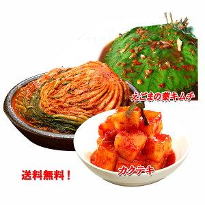 mikuchi 白菜キムチ1kg/カクテキ415g/えごまの葉キムチ215g 送料無料!クール便発送!ギフト贈り物