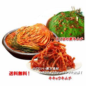 mikuchi 白菜キムチ1kg/えごまの葉キムチ215g/桔梗キムチ215g送料無料!クール便発送ギフト贈り物