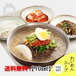 ★冷麺+スープセット【10set】(冷麺160g/スープ250g)×10セット 送料無料!