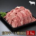 【宮崎牛バラ焼肉用1kg A4ランク】母の日 プレゼント 内祝い お...