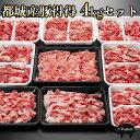 【都城産豚得得4kgセット】母の日 プレゼント 内祝い お返し ギフト 卒業祝い 入学祝い 国産 肉 豚肉 通販 内祝 楽天…