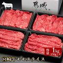 【宮崎牛モモスライス1kg A4ランク】母の日 プレゼント 内祝い お返し ギフト 卒業祝い 入学祝い 宮崎 国産 肉 牛肉 …