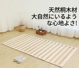 桐ロール式すのこベッド/天然桐木材/シングル 100X200X1.3(cm)【ベッド シングル すのこ すのこベッド 軽量 収納 高品質 部屋干し 湿気対策 結露対策 引っ越し 新生活