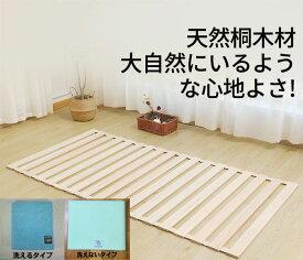 選べる除湿シート2タイプ 桐ロール式すのこベッド&除湿シートセット/天然桐木材/シングル 100X200X1.3(cm)【ベッド シングル すのこ すのこベッド 軽量 収納 高品質 部屋干し 湿気対策 結露対策 引っ越し 新生活