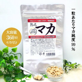 【送料無料】熟成マカ 大容量約6ヶ月分 なんと360粒 マカサプリメント 日本製 妊活 1粒300mgの錠剤にマカを297mg配合。高濃度のマカ 妊活 無農薬のマカ配合 安心安全GMP工場製造 日本製