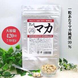 【送料無料】熟成マカ 大容量420粒 7ヵ月分 マカ純度99% 無農薬のマカ配合 安心安全GMP工場製造 日本製 1粒300mgの錠剤にマカを297mg配合 高濃度のマカ 妊活