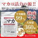 【送料無料】熟成マカ 大容量約6ヶ月分 なんと360粒 マカ純度99% マカサプリメント 日本製 妊活 1粒300mgの錠剤にマ…