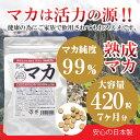 【送料無料】熟成マカ 大容量420粒 マカ純度99% 無農薬マカ 安心安全GMP工場製造 日本製 1粒300mgの錠剤にマカを297…
