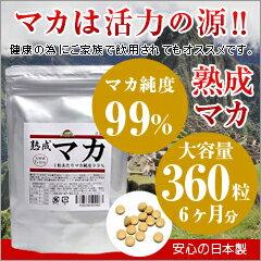 【送料無料】熟成マカ 大容量約6ヶ月分 なんと360粒 マカ純度99% マカサプリメント 日本製 妊活 1粒300mgの錠剤にマカを297mg配合しました。