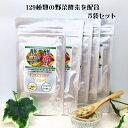 【送料無料】酵素+酵母 サプリメント 60粒入【 5袋セット 】129種の醗酵熟成酵素と野菜パウダー14種 ハーブ5種も配合…
