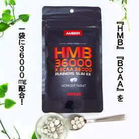 【送料無料】HMB36000×BCAA36000 ランナーズスリムEX ムダを徹底的に削ぎ落とす!有名アスリート成分『HMB』を極限まで濃縮配合させたサプリメント 約6ヵ月分 1日量 1〜2粒 360粒入