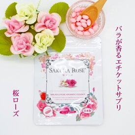 【送料無料】ローズサプリ 濃縮生 桜ローズ 30粒入り 臭い対策 ローズの香り+桜のエキス お試し価格