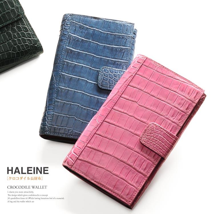HALEINE ブランド クロコダイル 長財布 レディース 多機能 ワニ革 本革 デザイン 全8色 縦にも横にお札が入る 大人が持つ相応しい高級感漂う クロコダイル財布 (06000332r) ギフト プレゼント 春財布