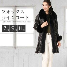 フォックス ライン コート レディース 秋 冬 ブラック わずか500gの軽さで 暖かく着用できるフォックスラインコートです。リアルファー 軽量 キルティング ギフト ギフト 母 女性