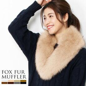フォックス ファー マフラー レディース SAGA FOX カラー ストール 秋冬 全9色 ふわふわ 毛皮 リアル ファーマフラー ギフト ギフト 母 女性