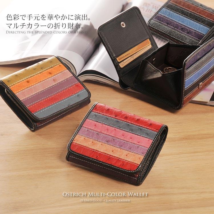 オーストリッチ マルチカラー 折り財布 ボックス型 小銭入れ付 / レディース 財布 ウォレット メンズ ギフト プレゼント 婦人 財布
