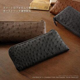 c452069cb819 オーストリッチ 薄型 長財布 L字ファスナー/レディース財布 サイフ ウォレット 長サイフ 本革