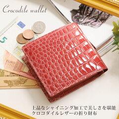 クロコダイル折り財布シャイニング加工日本製小銭入れ付きレディース(No.3907)