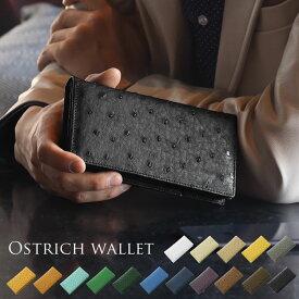 オーストリッチ 長財布 メンズ フルポイント 無双 一枚革 小銭入れ 付き 全16色 サイフ ウォレット 本革 紳士 男性用 ギフト プレゼント 春財布