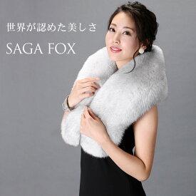 日本製 SAGA FURS ブルーフォックス 大判 ファーストール レディース 成人式 秋冬 ホワイト ギフト ギフト 母 女性