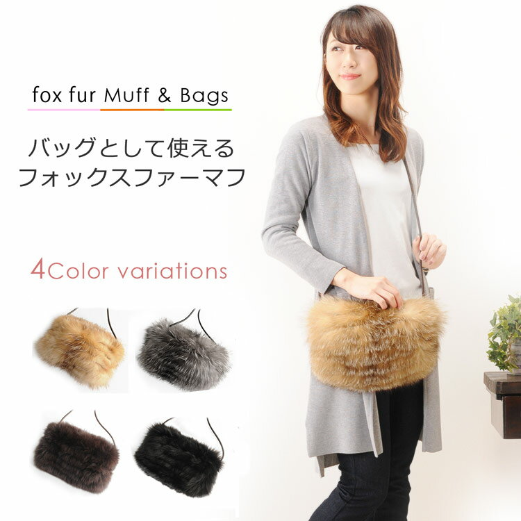 フォックス マフ ファーバッグ レディース 全4色 ギフト 送料無料 両端から手を入れると暖かいマフ またちょっとしたバッグ変わりにもなる フォックスファーマフ&ファーバッグ (8912r) 暖かい 可愛い