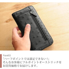 高級なフルポイントオーストリッチ財布