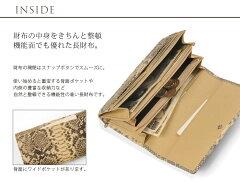 ダイヤモンドパイソン長財布/レディース