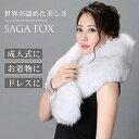 日本製 フォックス ファー ストール 大判 SAGA/ レディース 毛皮 ファー ショール リアルファー 襟巻き ファーストール 結婚式 着物 毛皮ショール