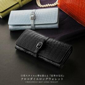137a0a75362f クロコダイル 長財布 マット 加工 ベルト デザイン/レディース ワニ革 可愛い かわいい かぶせ 財布 小銭
