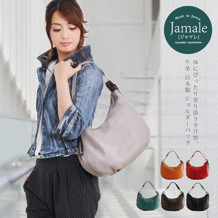 Jamale 日本製 2way 本革 ショルダーバッグ レディース 軽量 斜めがけ 上質な革 全6色 ギフト プレゼント