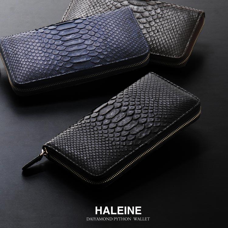 HALEINE ブランド ダイヤモンドパイソン ラウンドファスナー 長財布 一枚革仕立て メンズ ナチュラル/ネイビー/ダークブラウン/ブラック ギフト プレゼント 春財布