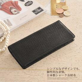 日本製 シャーク かぶせ 長財布 レディース ブラック 黒 ブラック フラップ ギフト 革 財布 春財布 母 女性 プレゼント サイフ