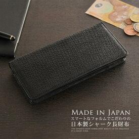 日本製 シャーク 長財布 メンズ ブラック カード10枚収納 春財布 サイフ 誕生日 ギフト 父 プレゼント 財布 革