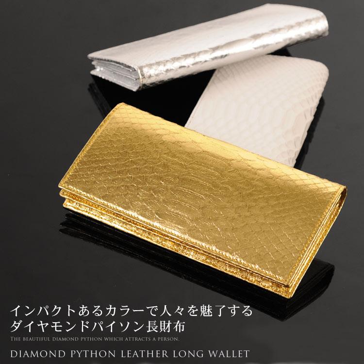継ぎのない一枚革 ダイヤモンドパイソン 無双 長財布 メンズ ホワイト/ゴールド/シルバー カード収納10枚