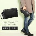 [PHILIPE LANGLET] ソフトカーフ セカンドバッグ 口枠 / メンズ 日本製 セカンドカバン セカンド鞄 クラッチバッグ Men's 男 紳士 made in japan ビジネスバッグ