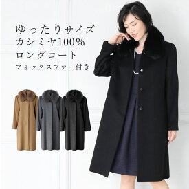 カシミヤ 100% ロング コート フォックス ファー 衿付き ステンカラー 比翼デザイン/レディース ギフト 送料無料 クリスマス ギフト
