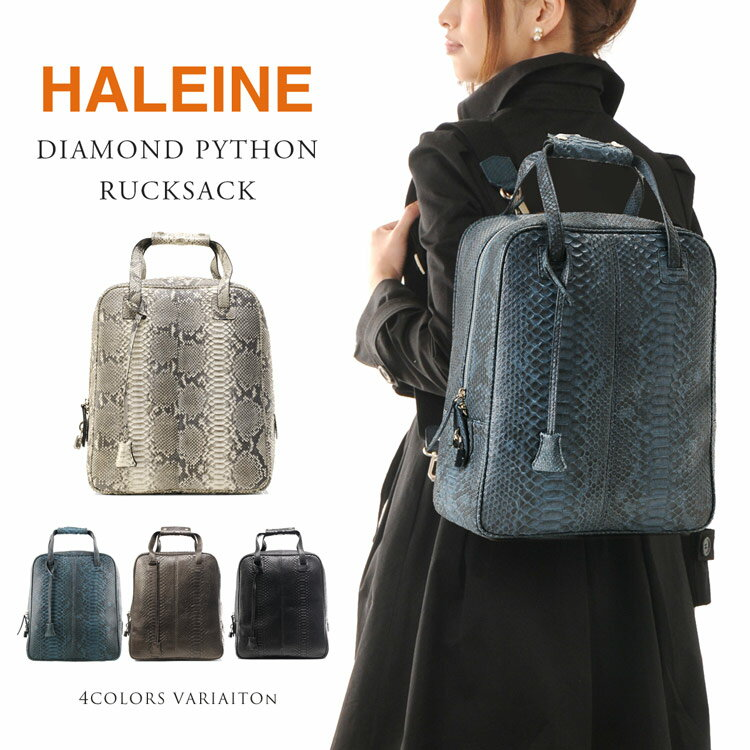 HALEINE ブランド ダイヤモンド パイソン リュックサック レディース ナチュラル/ネイビー/ダークブラウン/ブラック ギフト 送料無料