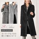 日本製 スーリー アルパカ ロング コート テーラーカラー ベルト 付き/ レディース アルパカコート スーリーアルパカ ロングコート ウールコート レディースコートbelt coat ウ 大きいサイ