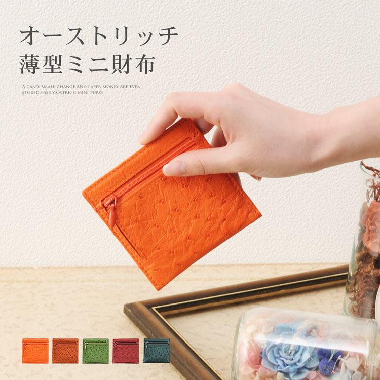 オーストリッチ ミニ財布 小銭入れ カードケース / レディース 薄い 極薄 スリム 薄型財布 婦人 財布 小さい財布 定期入れ 小さい コインケース ポケットに入る 母 プレゼント ギフト