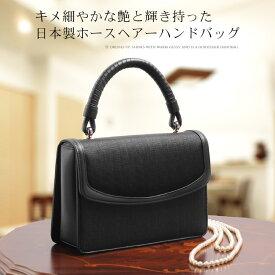 日本製 ホースヘアー ブラックフォーマル ハンドバッグ レディース ブラック 黒 母 女性 プレゼント ギフト