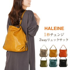 HALEINE[アレンヌ]栃木レザー2WAYバッグリュックサック牛革レディース日本製(No.07000059)