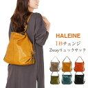 HALEINE/アレンヌ 本革 バッグ 2WAY 日本製 リュックサック ショルダーバッグ 牛革 栃木レザー / レディース かばん …