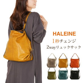 HALEINE 牛革 2WAY リュック 日本製 レザー レディース ショルダーバッグ A4 2wayバッグ 栃木レザー ヌメ革 本革 全6色 バッグ 通勤 通学 プレゼント ギフト 母の日 花以外 (07000059r)
