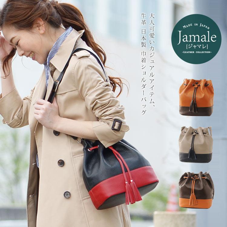 Jamale ブランド 日本製 牛革 巾着 ショルダーバッグ レディース バイカラー ミニバック 鞄 ショルダーバッグ ななめがけ 斜めがけ 女性鞄 本革 レザー 着物 軽量 旅行 ミニショルダー リ ギフト プレゼント