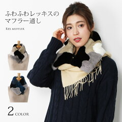 レッキスマフラー通しマルチカラーリンキング/レディース(No.01000543)