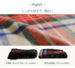 カシミヤ混大判ストールタータンチェック柄/レディース(No.02000085)