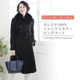 内モンゴル産 カシミヤ 100% ダブル ロング コート フォックス ファー 襟付き 着丈105cm レディース 秋冬 ブラック M/L ギフト ギフト 母 女性