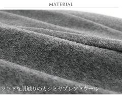 ウールとカシミヤの混紡生地を使用しています