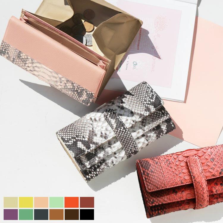 ダイヤモンド パイソン ギャルソン 長財布 レディース 全9色 小銭入れが大きく開く