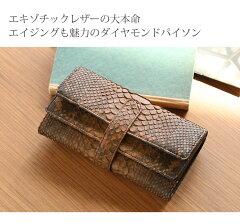 蛇革ダイヤモンドパイソンレディース長財布